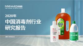 2020年中国消毒剂行业研究报告