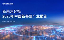 新基建起舞 2020年中国新基建产业报告