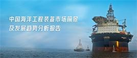 中國海洋工程裝備市場前景及發展趨勢分析報告