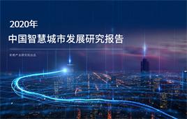 2020年中国智慧城市发展研究报告