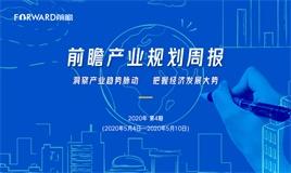 前瞻产业规划周报(第4期)