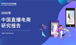 2020年中國直播電商研究報告