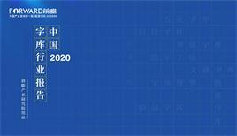 2020年中国字库行业报告