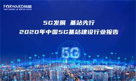 2020年中国5G基站建设行业报告