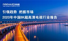 2020年中国8K超高清电视行业报告