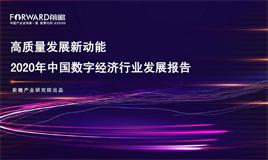 2020年中国数字经济发展报告