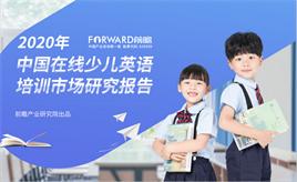 2020年中國在線少兒英語培訓市場研究報告