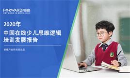 2020年中国在线少儿思维逻辑培训发展报告