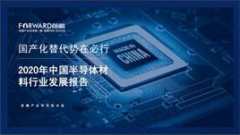 2020年中國半導體材料行業發展報告