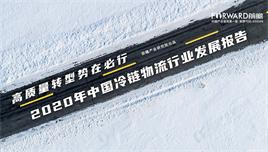 2020年中国冷链物流发展报告