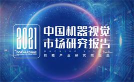 2021年中国机器视觉市场研究报告