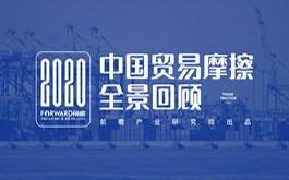 2020年中国贸易摩擦全景回顾