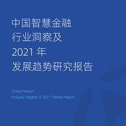 中国智慧金融行业洞察及2021年发展趋势研究报告