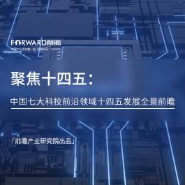 聚焦十四五:中国七大科技前沿领域十四五发展全景前瞻