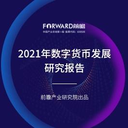 2021年数字货币发展研究报告
