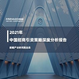 2021年中国招商引资策略深度报告