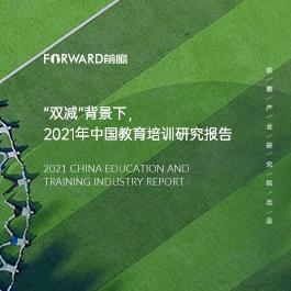"""""""双减""""背景下,2021年中国教育培训研究报告"""