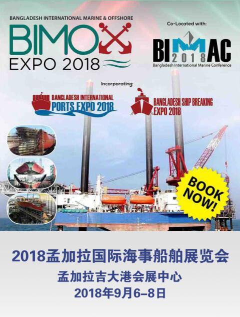 2018孟加拉国际海事船舶展