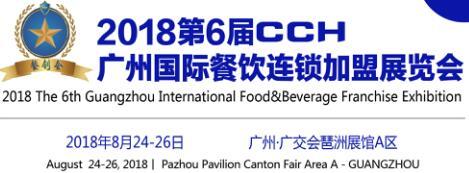 2018广州餐饮加盟展