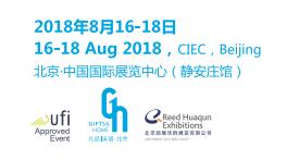 2018北京礼品工艺品展