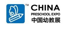 2018国际学前教育展览会