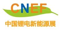 中国锂电新能源展