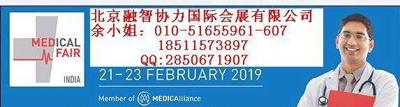 2019年印度医疗展Medical Fair India