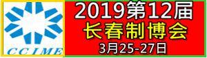 2019年第12届长春制博会
