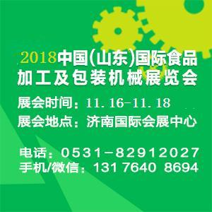 2018中国(山东)国际食品加工及 包装机械展览洽谈会