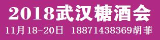 2018武汉糖酒会