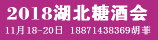 湖北糖酒会 18871438369 胡菲