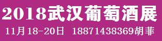 2018第十届武汉葡萄酒、烈酒展览会