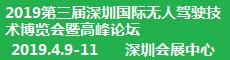 2019深圳国际无人驾驶技术博览会暨高峰论坛